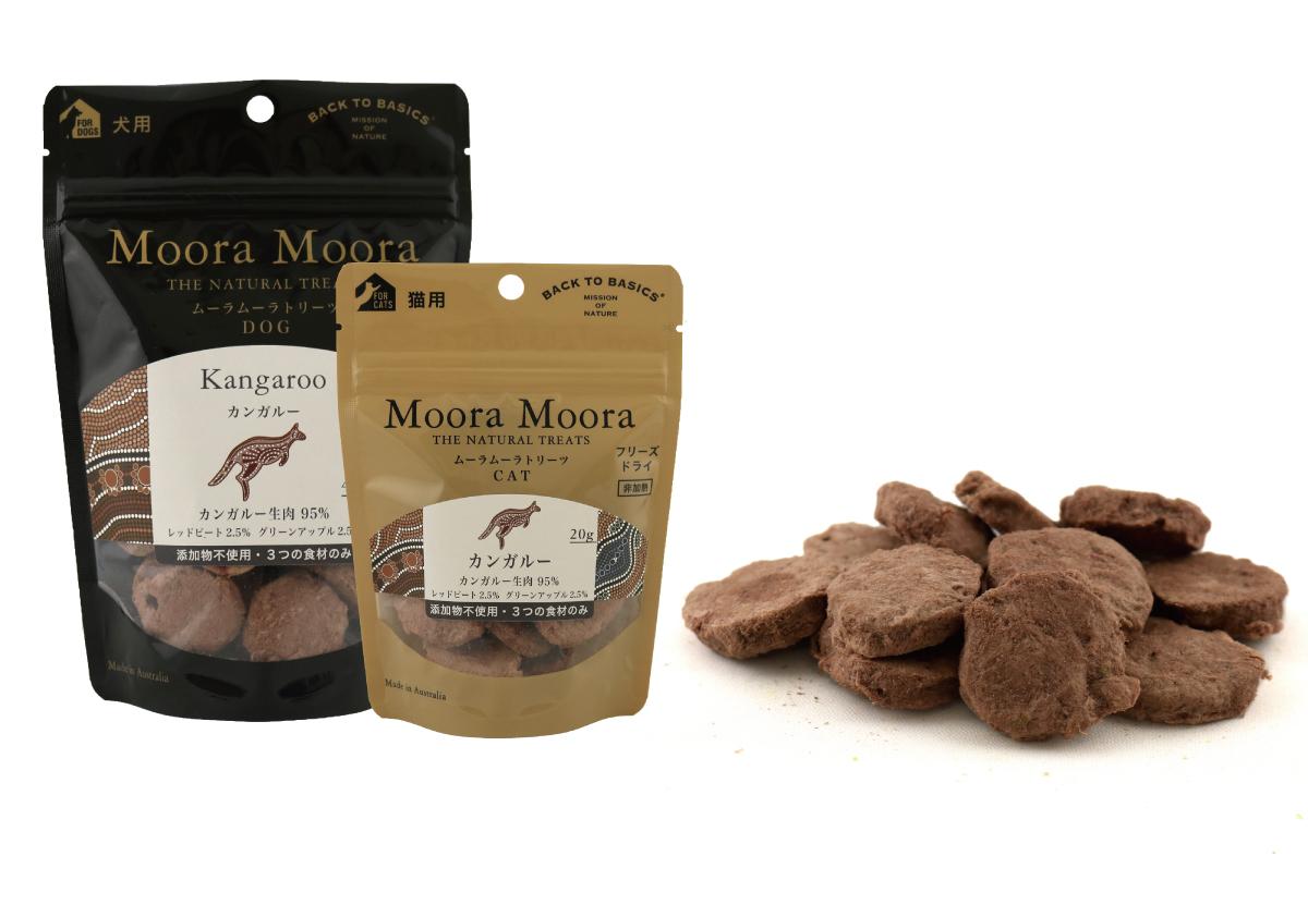 BACK TO BASICSに新ブランド「Moora Moora」フリーズドライトリーツ(犬・猫)の発売